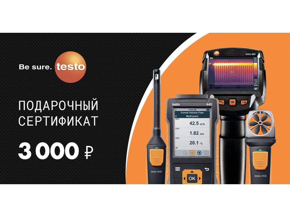 3000 руб.  в фирменном магазине Сертификат