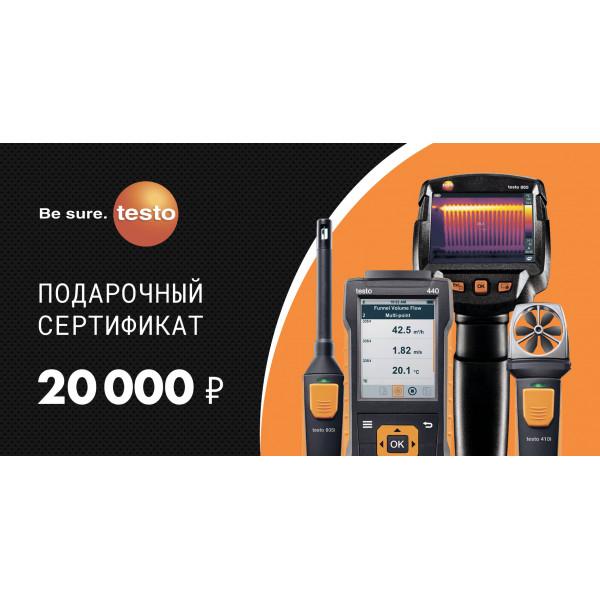 Подарочный сертификат Echo 20000 руб.